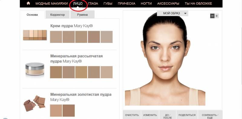 Виртуальный макияж. Как и зачем его делать?
